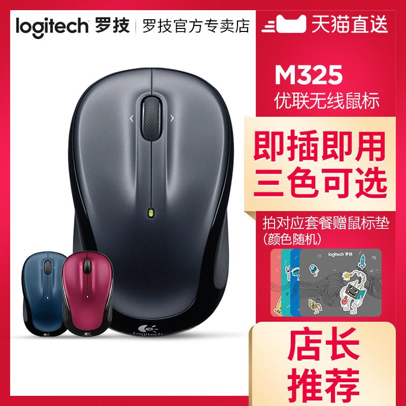 【活動價69】羅技M325/M275無線辦公滑鼠筆記本臺式電腦USB連線