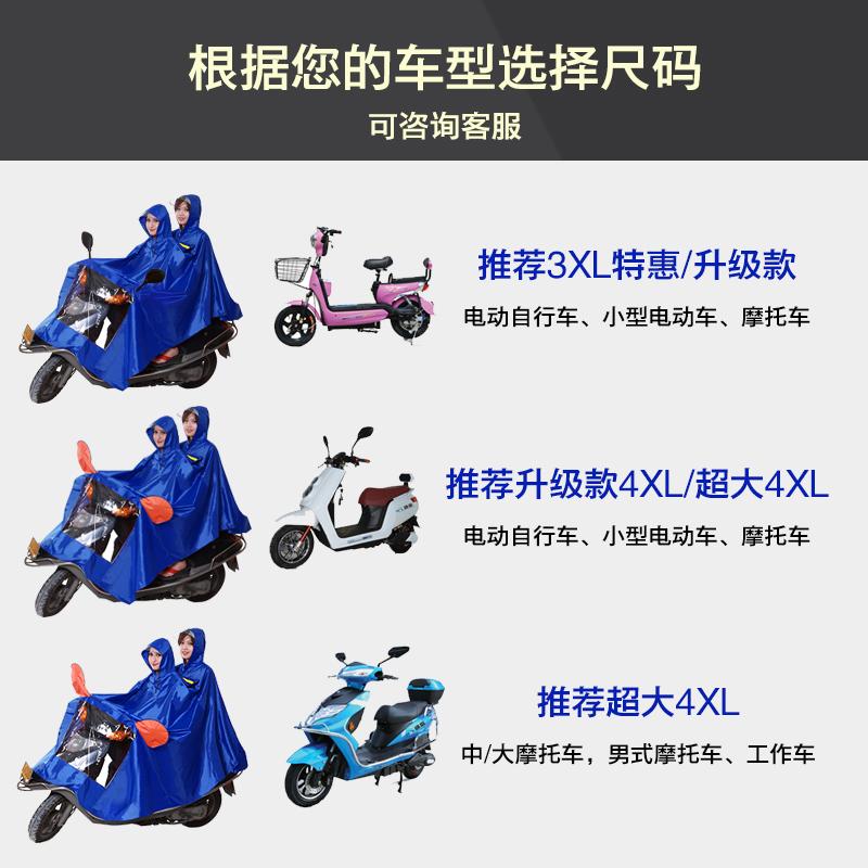 超大摩托车电动车电车雨披长款全身防暴雨男防水加大加厚双人雨衣