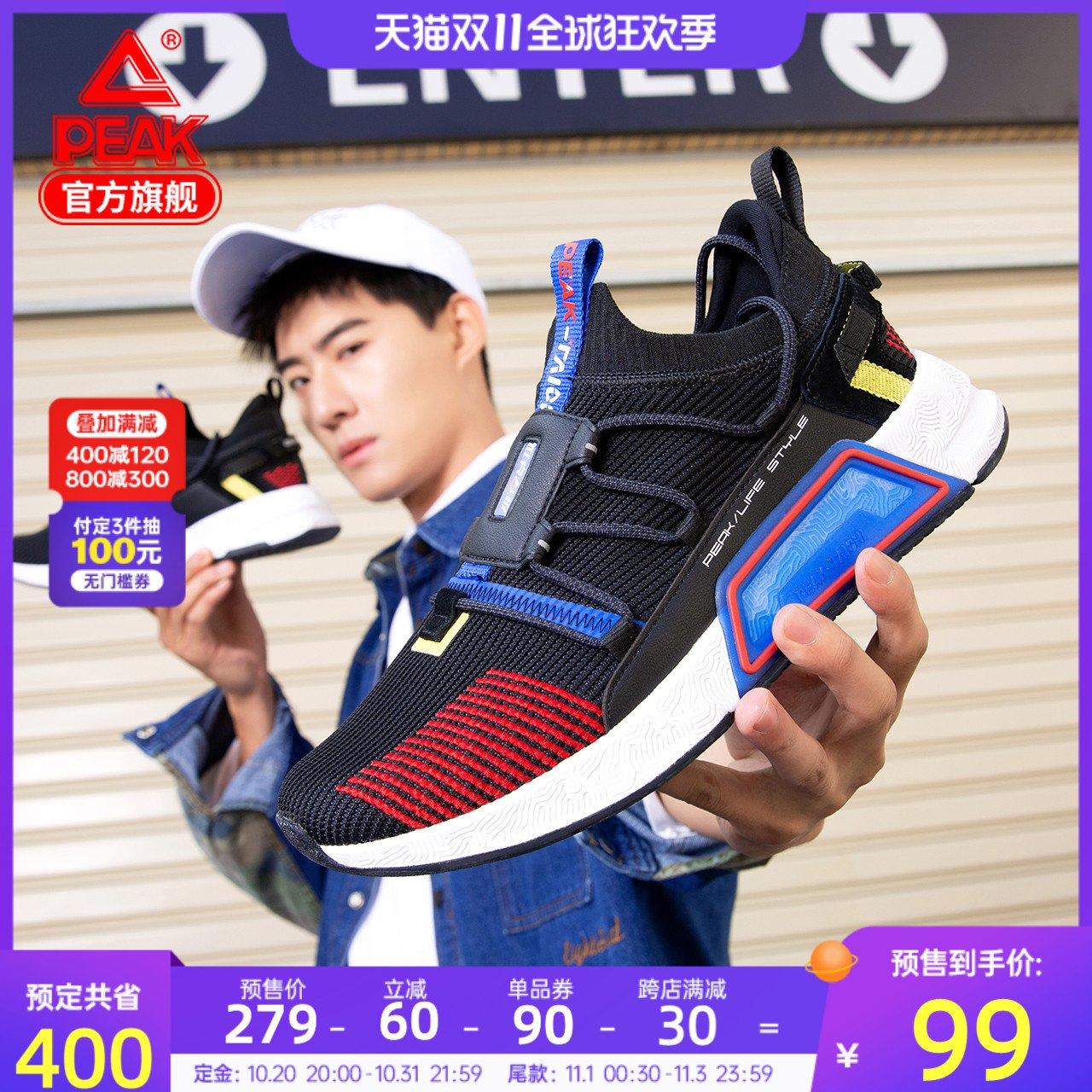 Peak 匹克 态极 情侣款 一体飞织透气减震运动鞋 ¥99包邮(需定金30元)多色可选