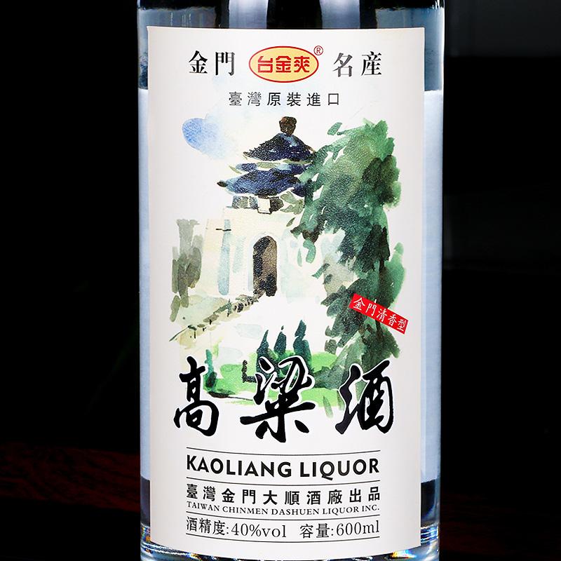 礼盒白酒 台金爽书本 金门清香型 600ml 度 40 高粱酒 台湾原产