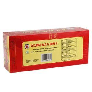 【买3送1】美国许氏牌西洋参含片0.6gx12片x12盒加送一盒全国包邮