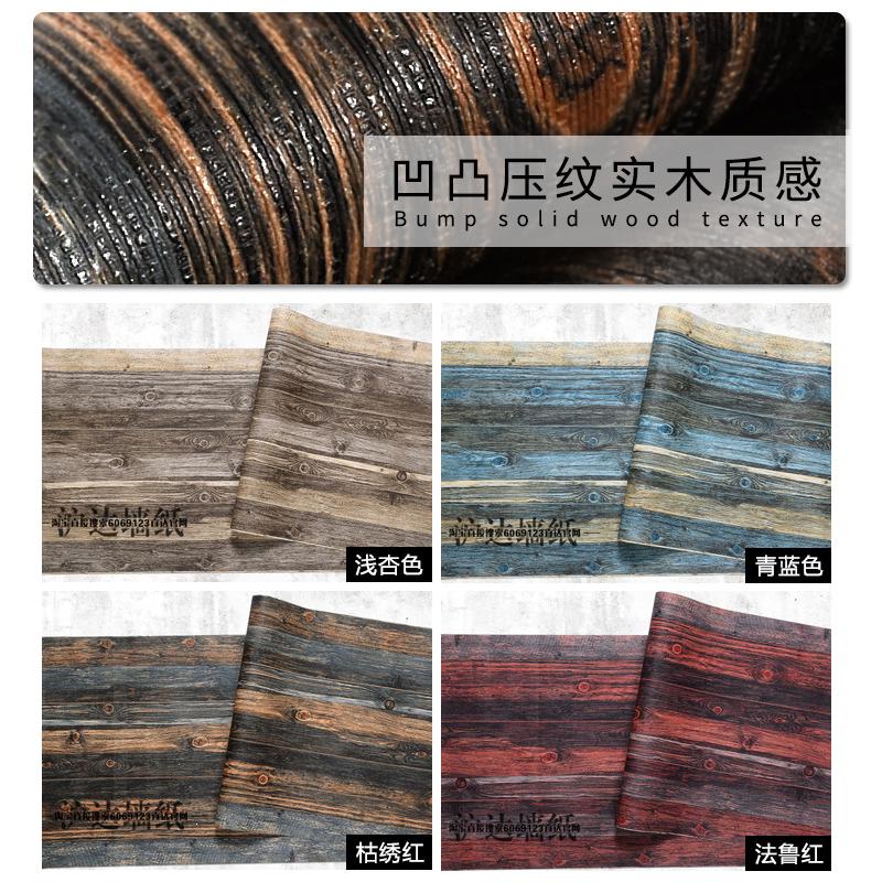 复古怀旧墙纸仿木板酒吧个姓时尚店铺装修韩式女装服装店木纹壁纸