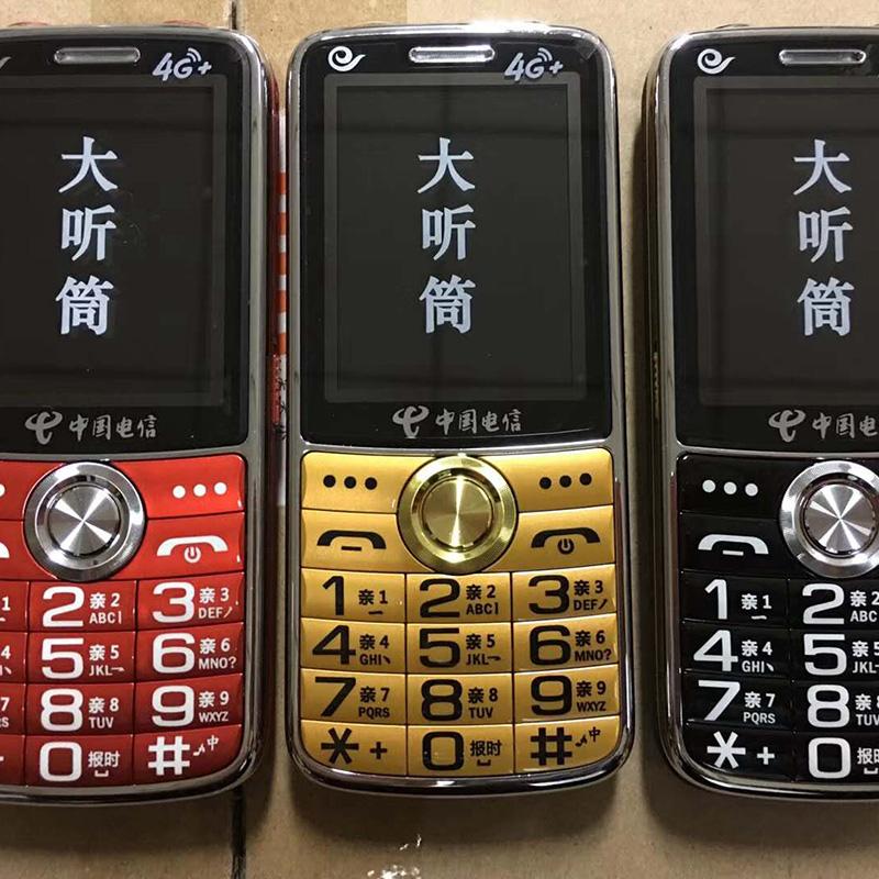 米来乐S360老人机超长待机大声4g全网通联通电信直板按键老年手机