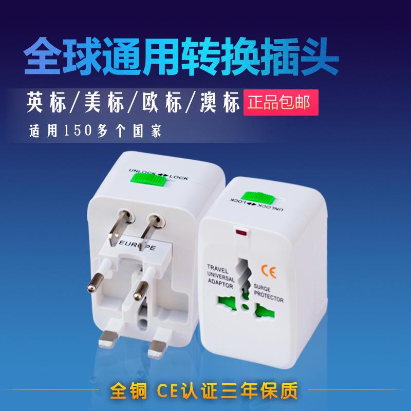 全球通用充電轉換器萬能插頭出國歐洲旅行澳洲英歐標插座日本德國