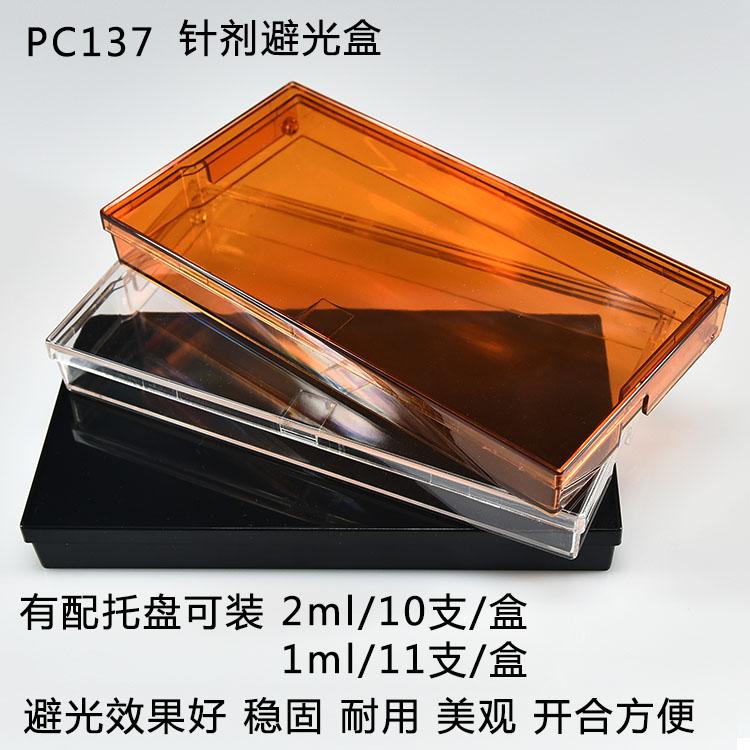黑色避光盒 遮光盒 塑料盒长方形小盒子 药品水针剂保护盒 包装盒