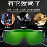 Welding glasses welders welders special protective glasses eye goggles anti-glare anti-arc UV