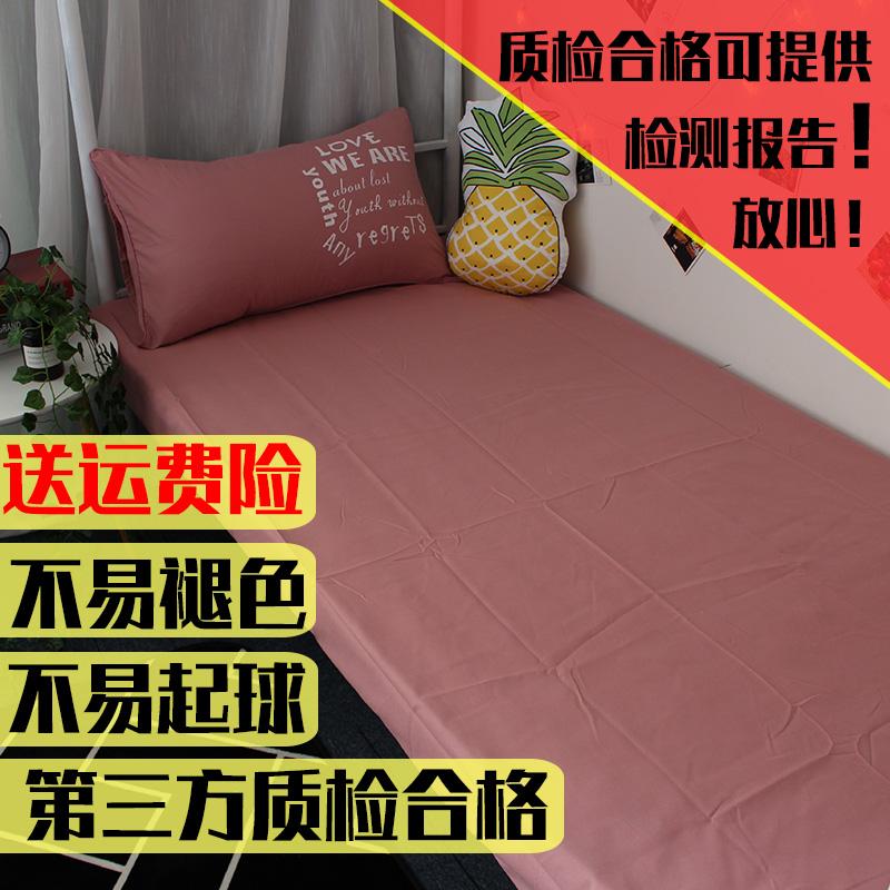 北欧纯色床单三件套学生宿舍单人男女生床上用品网红被套四件套