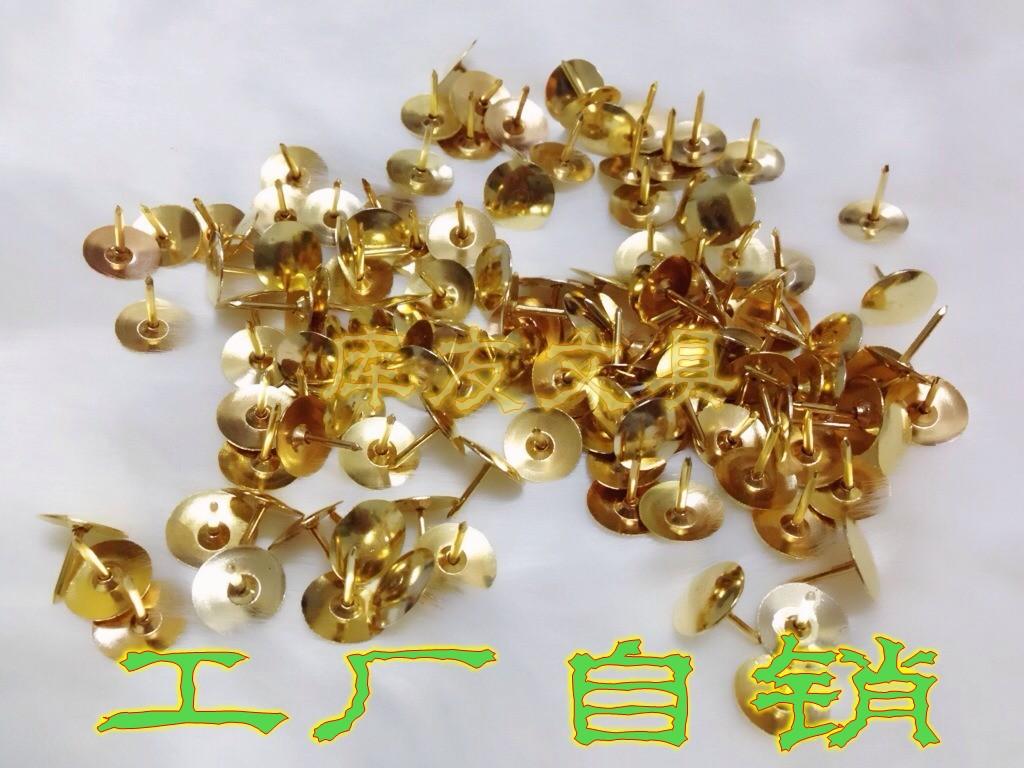 100枚金色图钉  金属图钉  圆形帽子钉 壁纸图钉 按钉 满18元包邮