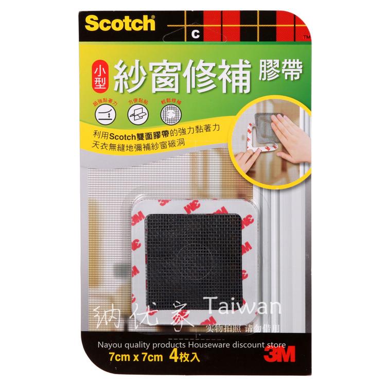 台湾专柜正品 3M 纱窗修补胶带 补窗纱破洞 小型 7cm * 7cm 4片