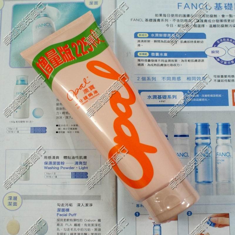 2瓶包郵澳寶一分鐘焗油潤髮乳護髮素225ml 超經典好用