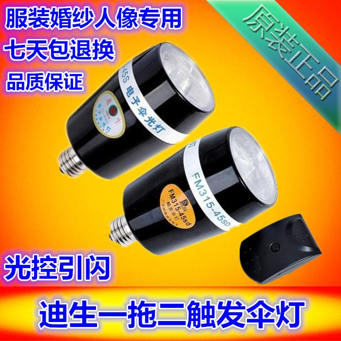 迪生閃光燈一拖二傘光燈FM315-45SD電子傘燈 E27觸發傘燈電子閃燈