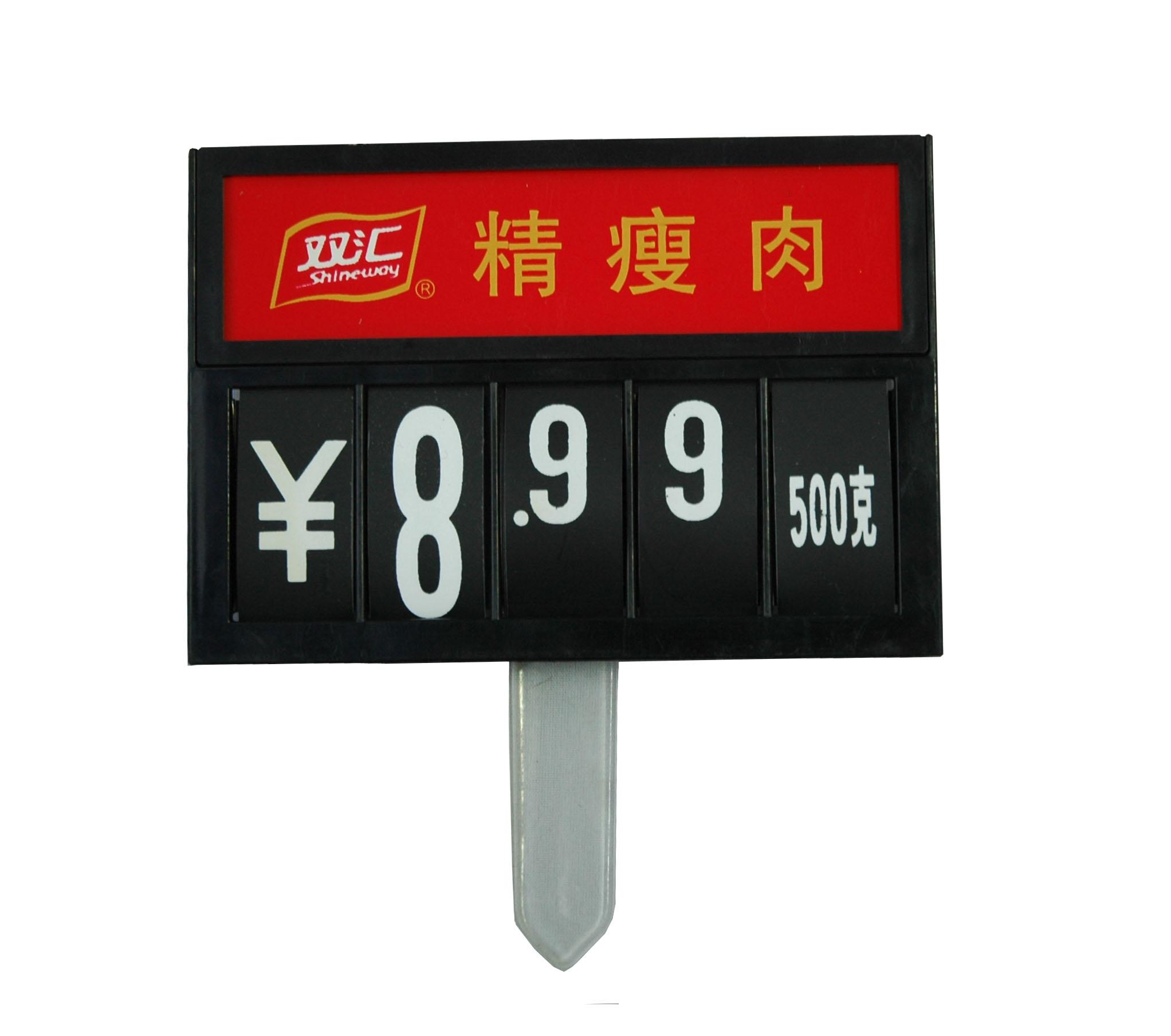 A10价格牌 杂货生冰鲜价格牌 蔬菜水果熟食价格牌 肉类价格牌