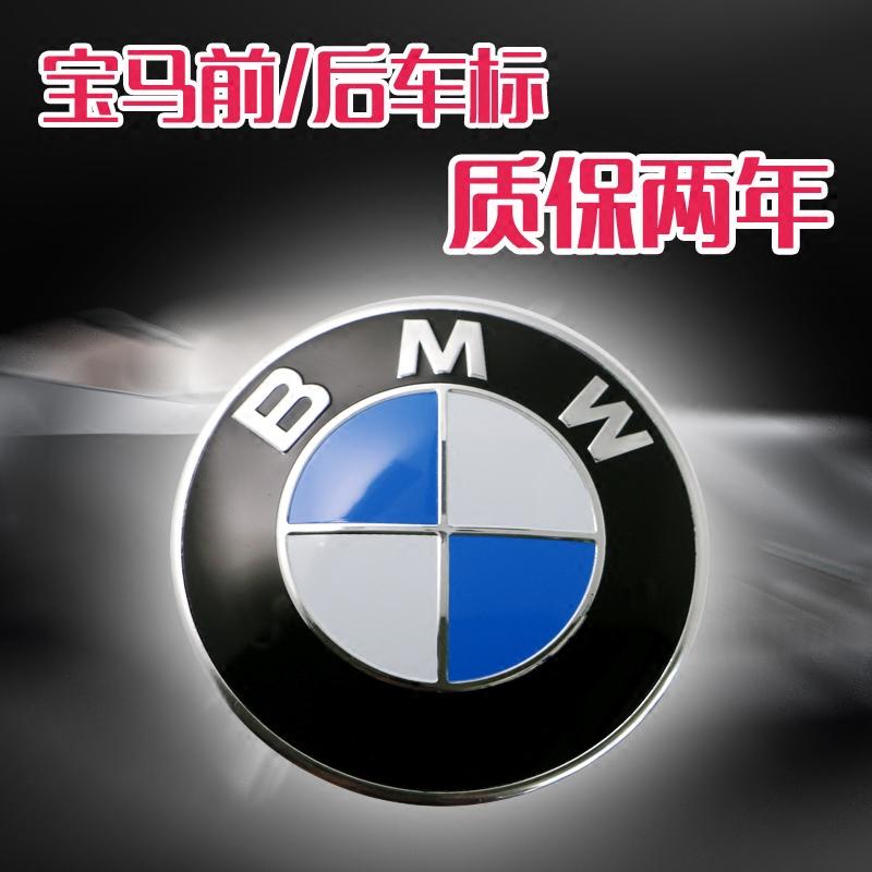 宝马车标志 前标 BMW宝马1系3系5系7系X1X3X5X6前后标 引擎盖标志