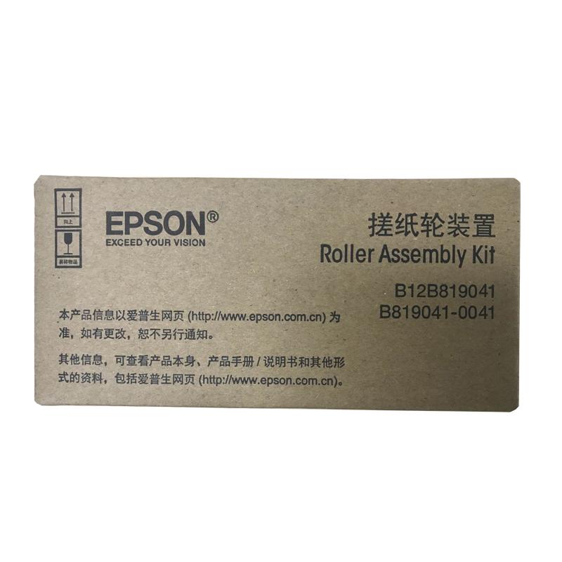 全新原装耗材爱普 EPSON DS570w/535/530/770 搓纸轮组件套装