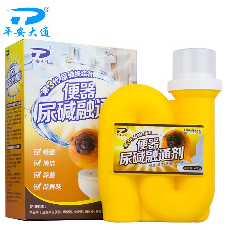 平安大通新品尿鹼溶解劑 管道疏通劑去除洗手間尿鹼水垢鏽垢600g