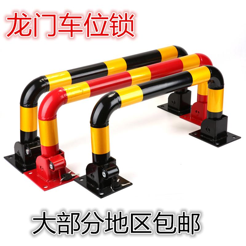加长加厚防撞龙门锁车位锁地锁停车位地锁汽车库占位立柱护栏拱形