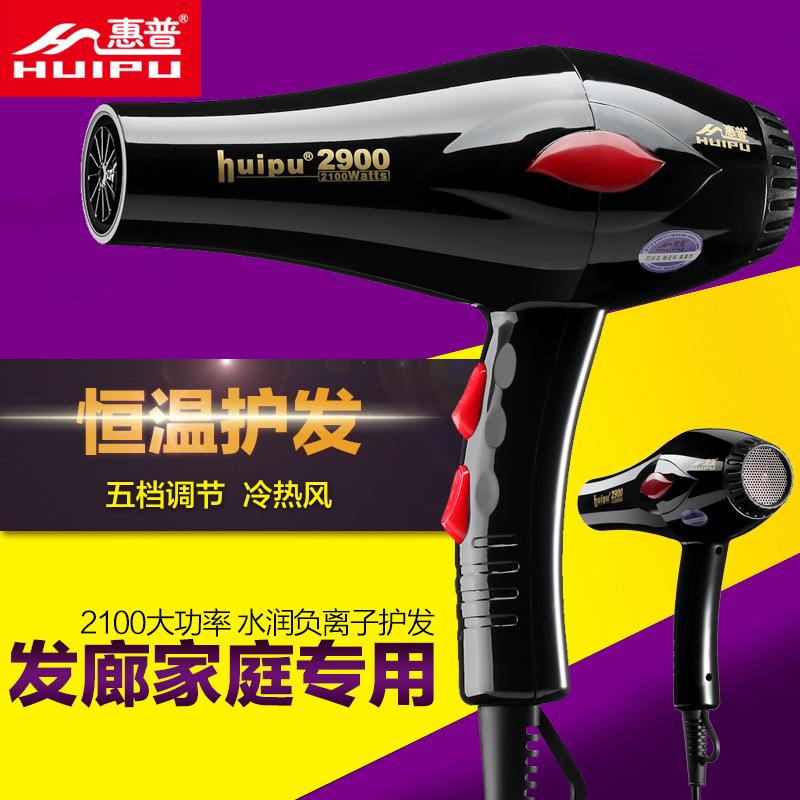 惠普2900理髮店電吹風大功率髮廊用吹風機家用靜音冷熱風吹風筒