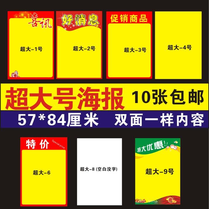 A1双面加大号手绘POP海报纸爆炸贴黄纸广告纸超市商场促销宣传纸