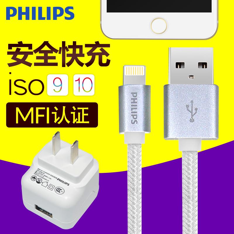 飛利浦iPhone6資料線蘋果6s充電線器5s手機7Plus加長5快充se單頭8