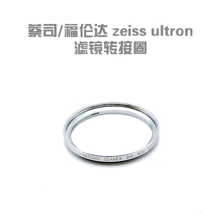蔡司 zeiss ultron 50/1.8鏡頭專用 濾鏡轉接圈 遮光罩轉接環