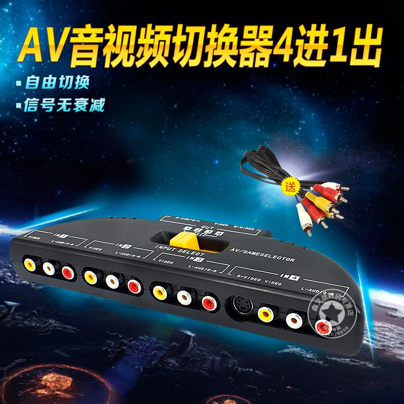4口AV切換器4進1出 音訊視訊切換器 234路通用AV四進1出 投影儀