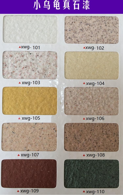 小乌龟天然彩砂真石漆外墙漆砂岩漆岩片漆石头漆涂料75KG