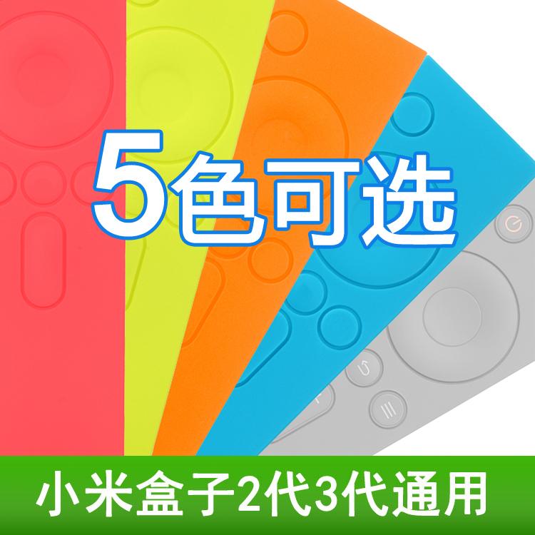 [淘寶網] 新小米盒子2 AV線遙控器套 小米盒子2代二代 小米電視 硅膠保護套