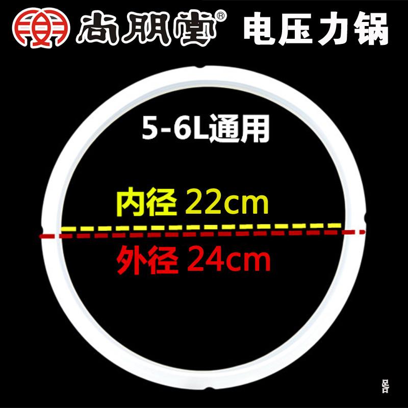 尚朋堂天廚超能電壓力鍋SC-1247原裝密封膠圈5L6L73sqXieOLY