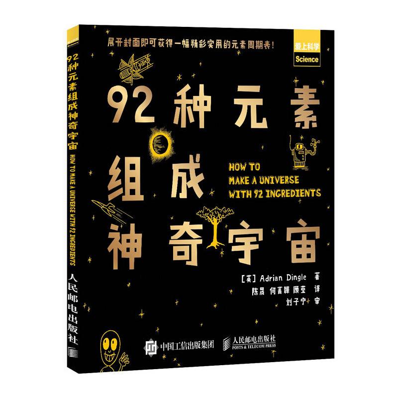 化学科普书籍 种元素组成神奇宇宙 92 用 化学 疯狂 化学元素基础知识书籍 附化学元素周期表海报 彩印 种元素组成神奇宇宙 92 包邮