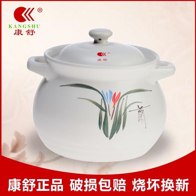 康舒 砂鍋燉鍋 陶瓷 煲湯 明火 耐高溫湯煲 養生土鍋沙鍋湯鍋粥煲