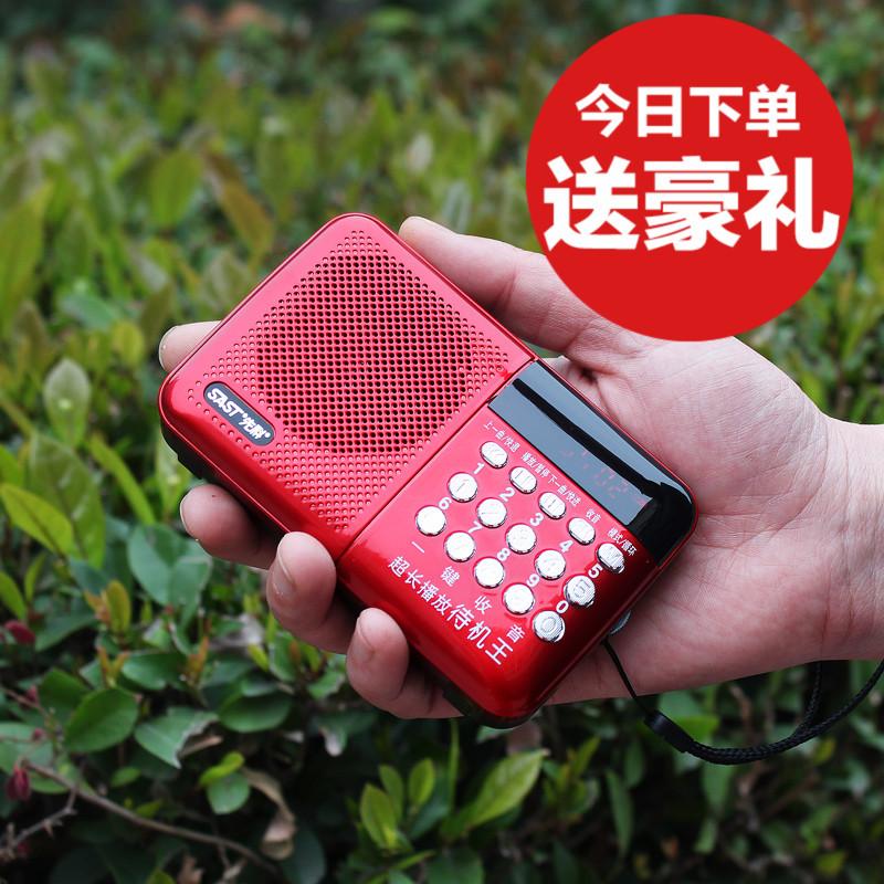 SAST/先科 N-518收音機行動式老人U盤播放器音響插卡小音箱外放大