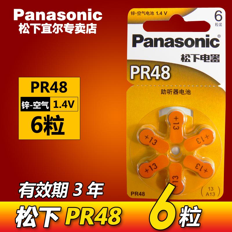 原裝松下助聽器電池專用a13西門子鈕釦1.4v小電子a675p a10 a312 pr41 pr44 pr48pr70蓮花心動鋅空老人耳背式