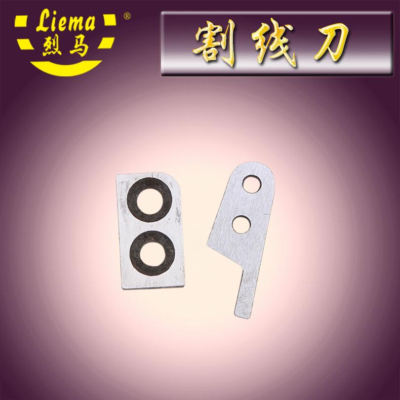 烈馬牌手提槍式電動縫包機配件 M055割線刀 刀片(不含螺絲)