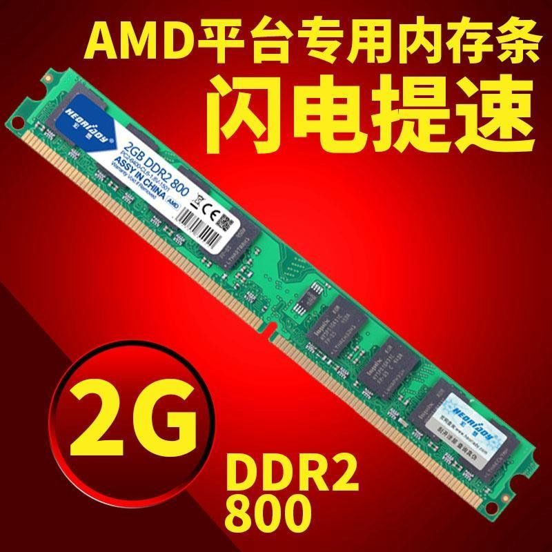 巨集想DDR2 800 2G 桌上型電腦記憶體條 相容667二代AMD專用條 支援雙通