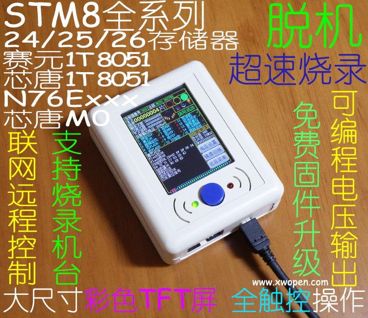 N76E003 STM8離線程式設計器 燒錄器 離線下載器 燒寫器 下載線 機臺