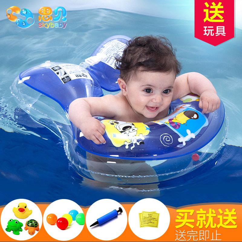 思贝 婴儿游泳圈 儿童救生圈宝宝充气脖子腋下圈加厚婴幼儿戏水圈