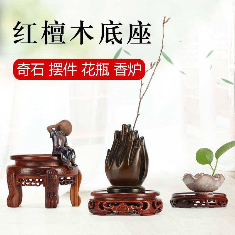 花盆花瓶石头紫砂壶座托红木雕底座 实木质奇石佛像摆件圆形托架