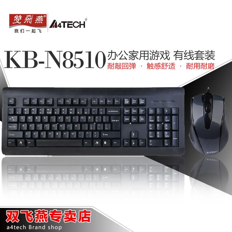 双飞燕键鼠套装 USB办公家用游戏键盘有线键盘鼠标套装笔记本台式机电脑有线键盘有线鼠标KB-N8510