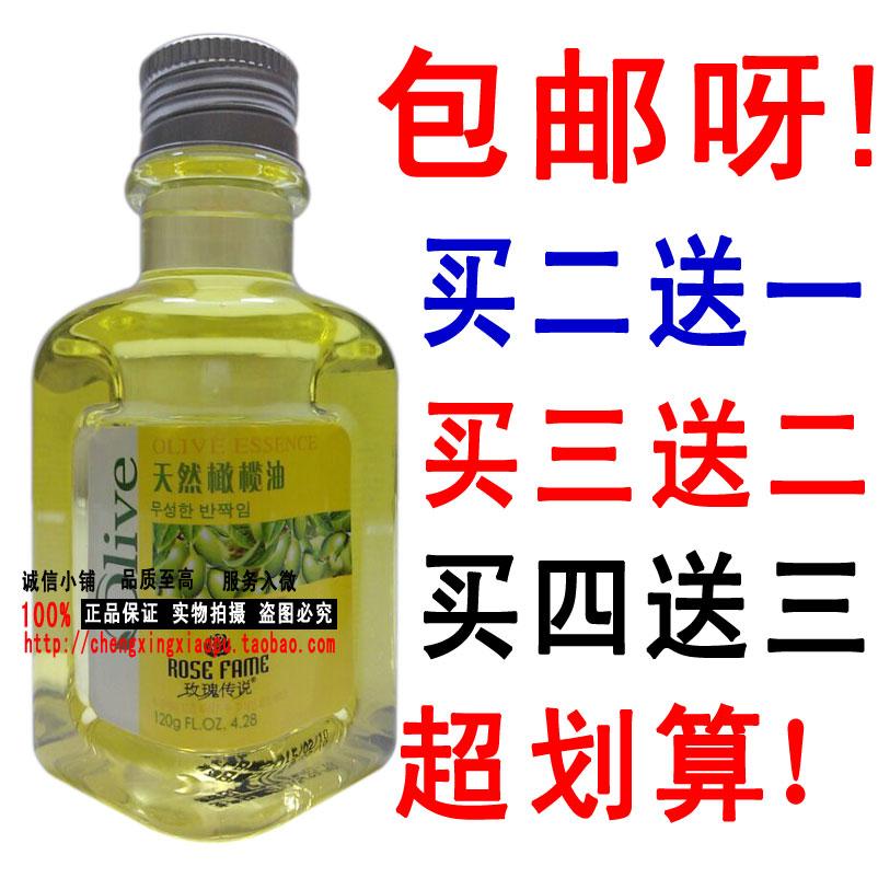 8元包郵 玫瑰傳說天然橄欖油純正橄欖保溼防裂護膚護髮卸妝120g