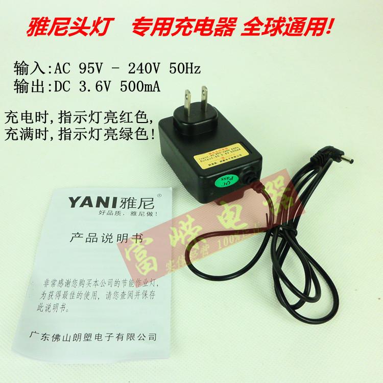雅尼充電器頭燈充電夜釣燈充電器鋰電池充電器充電器手電原廠