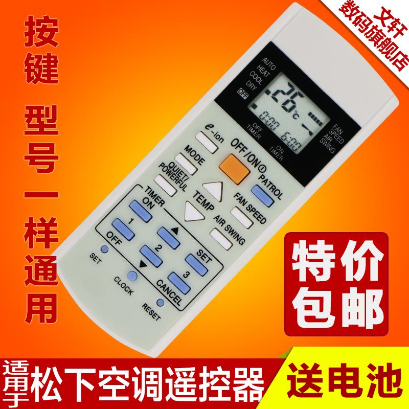 包郵 全新Panasonic 松下空調遙控器 A75C2606 A75C2632 英文版