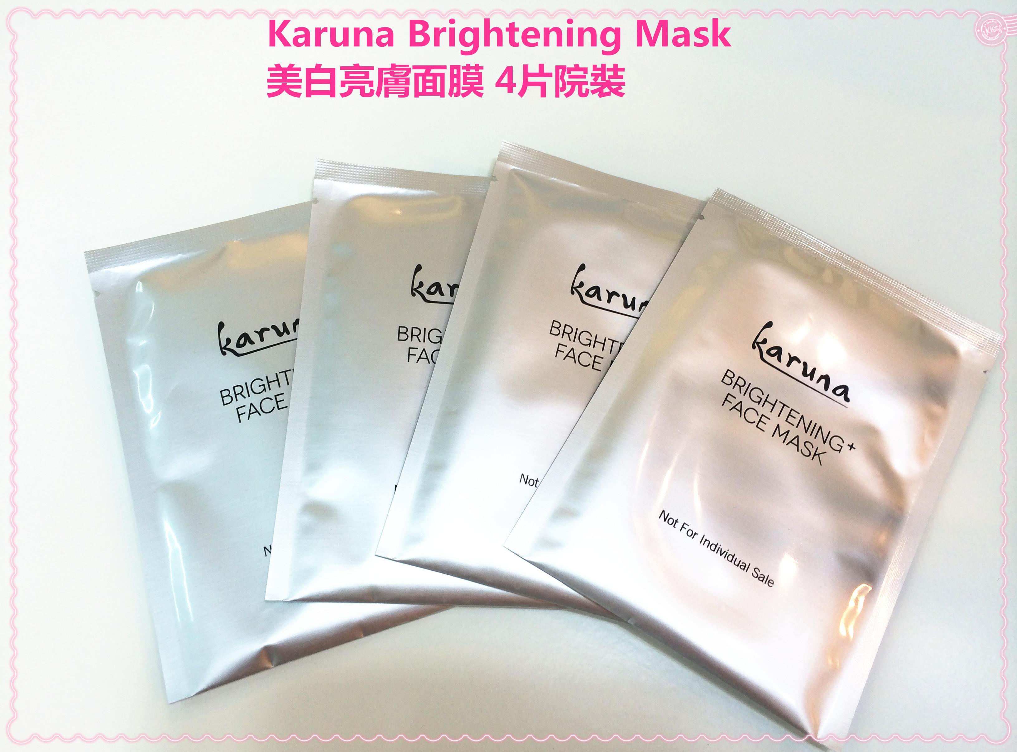 現貨香港正品店Karuna Brightening Mask 亮白修復面膜4/10片院裝