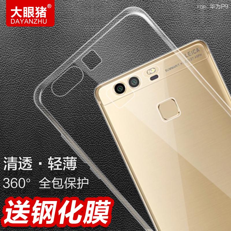 大眼豬華為P9手機殼透明矽膠EVA-AL10手機保護套超薄防摔5.2軟女