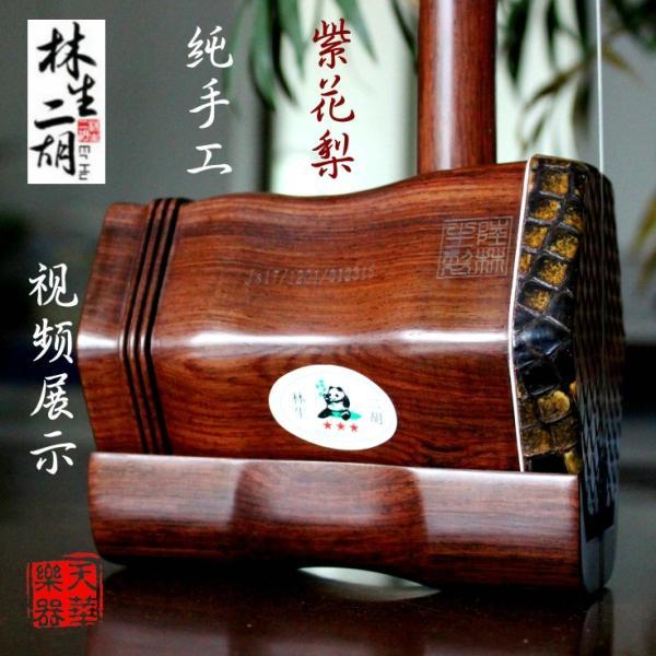 陆林生二胡三星紫花梨红木厂家直销专业演奏视频展示正品包邮