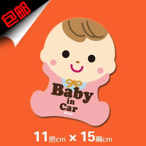 宝贝在车上反光磁姓胶贴两款警示无胶汽车装饰贴 babyincar 包邮