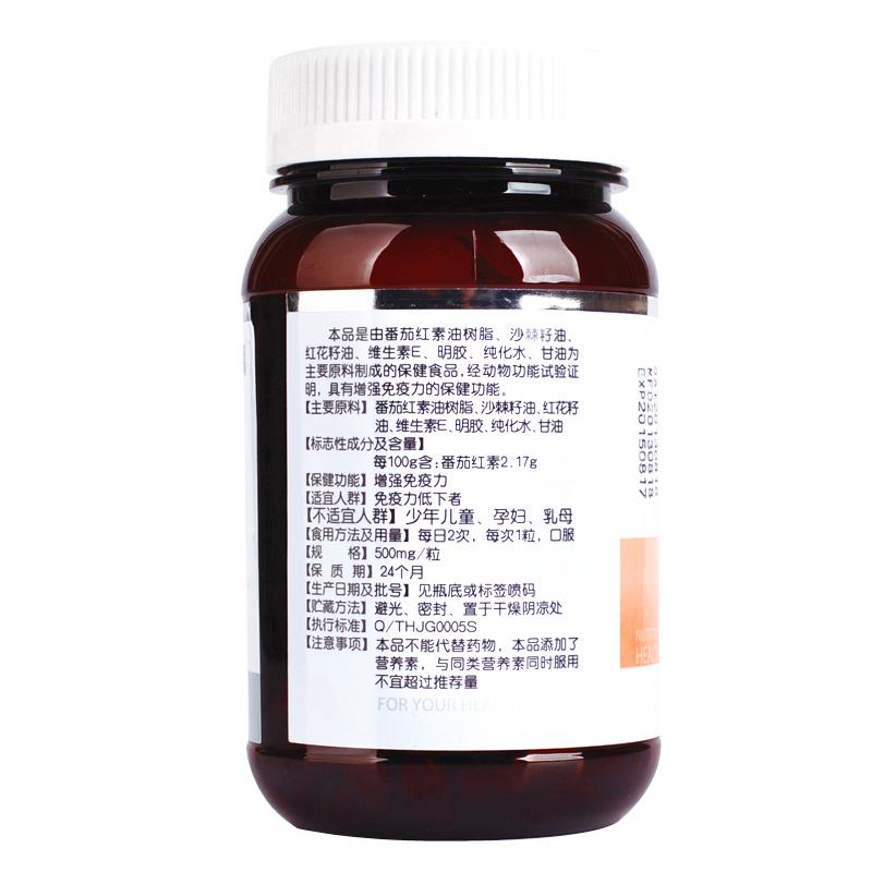 屯河牌番茄红素沙棘籽油红花籽油维生素E软胶囊 500mg/粒*200粒