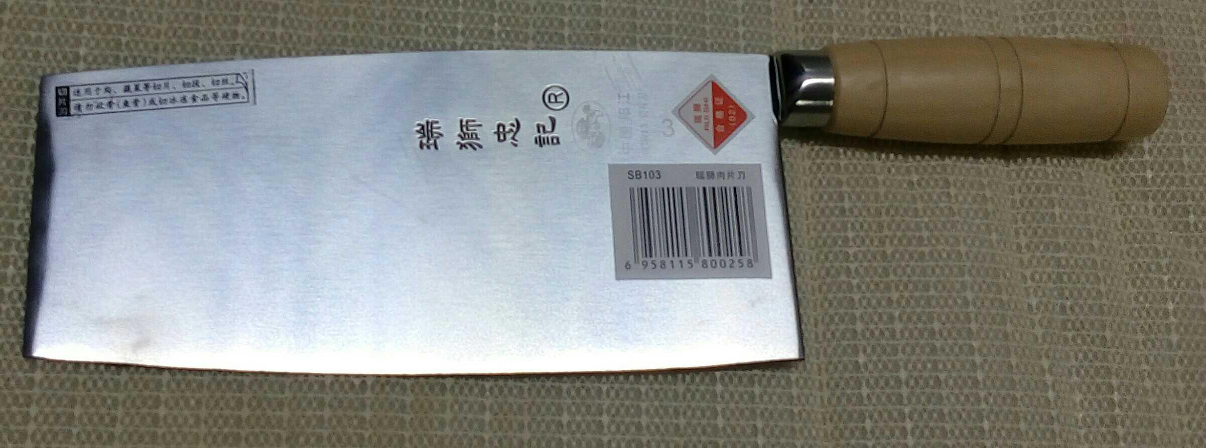 3號瑞獅忠記菜刀廚師牛肉切片刀手工鍛打切菜刀不鏽鋼廚刀切肉刀