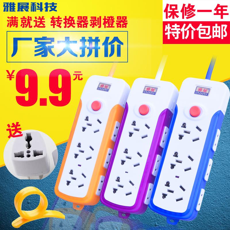 包郵智慧家用插座多功能創意排插安全防水插排接線板延長線拖線板