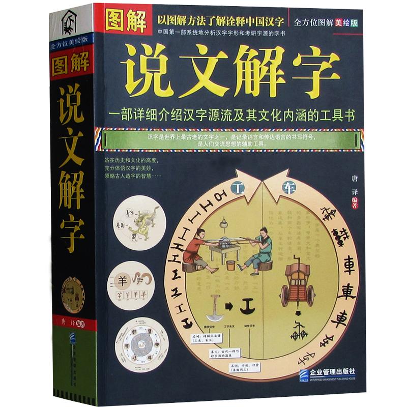 字書 中國一部分析漢字和考研字源 工具書 一部詳細介紹漢字源流及其文化內涵 全方位圖解美繪版 圖解說文解字 正版包郵