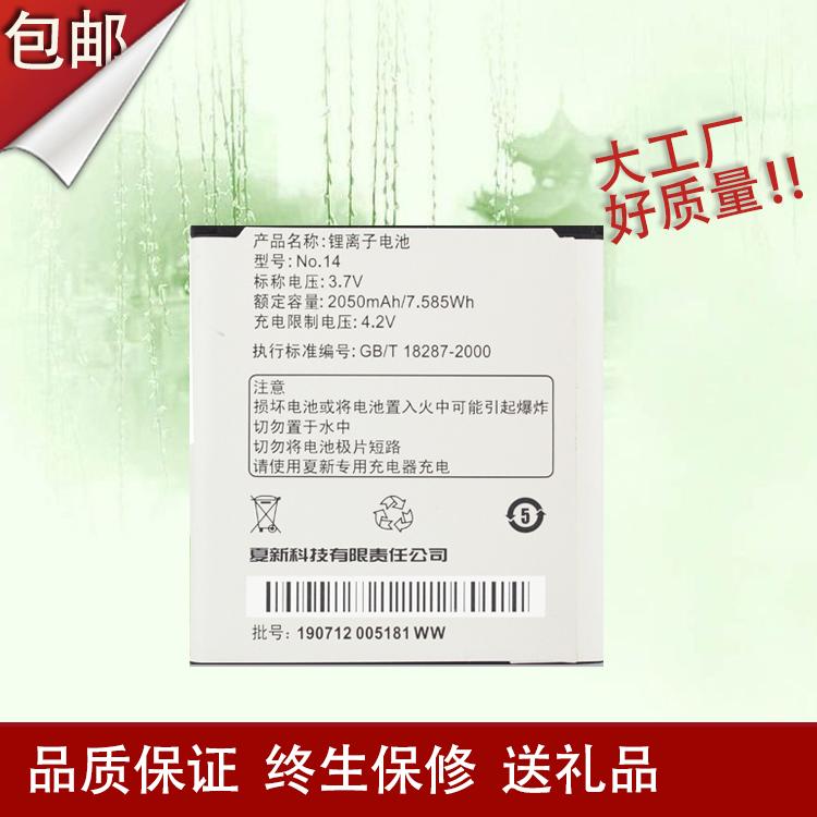 夏新N818 N820 N821 N828 大V N850 大咖 N828T原裝手機電池 電板